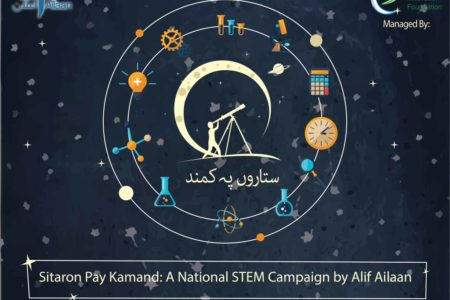 Alif Ailaan Math & Science Campaign